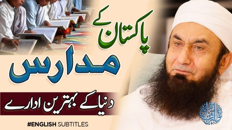 Pakistan k Madaris | Molana Tariq Jamil 11 Jan 2021