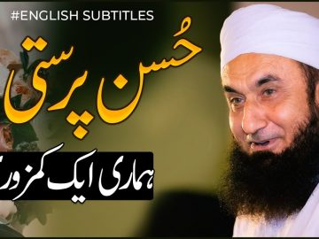 Is Attractiveness our Weak Point? | Molana Tariq Jamil