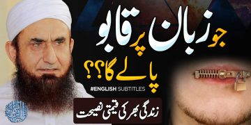 Controlling One's Tongue - A Life Lesson by Molana Tariq Jamil 5 Jan 2021