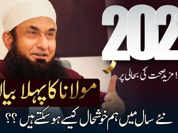One Hadith can lead to prosperity prevailing everywhere | Molana Tariq Jamil's first Bayan in 2021