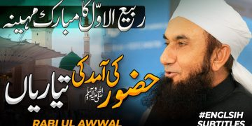 Preparations for the Arrival of Prophet (S) | Rabbi-ul-Awwal Exclusive | 20 October 2020