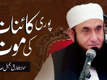 """Pori Kainat Ki Mout"" End of The World 