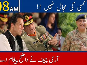 Army Chief gave a clear message | Headlines | 08:00 AM | 12 January 2021 | 92NewsHD