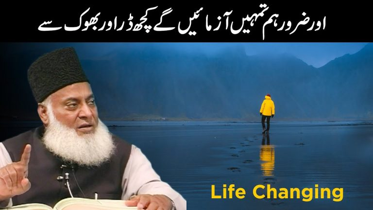 Why Is ALLAH Testing you? - Dr Israr Ahmed Life Changing Bayan
