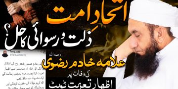 Unity of Ummah | Molana Tariq jamil's  condolences upon the demise of Allama Khadim Rizvi (R.A)