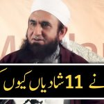 Latest Bayan Aap (saw) Ne 11 Shadian Kio Ki ? | Molana Tariq Jameel Latest Bayan 18-11-2017