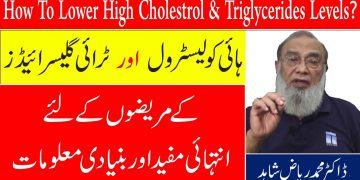How To Lower High Cholesterol And Triglycerides Levels
