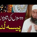 Dosri Ki Shadion Par Paisa Lutana | Molana Tariq Jameel Latest Bayan 13 October 2019