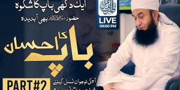 Favour of Father - Part 2 - Complaint of Distressed Father | Molana Tariq Jamil | 22 June 2020