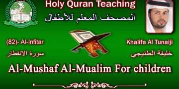 Holy Quran Teaching For Children (82) Al-Infitar / سورة الانفطار / Khalifa Al Tunaiji