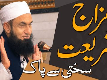 State of Shariah, Free from difficulty | Molana Tariq Jamil | Latest Clip 2020 |