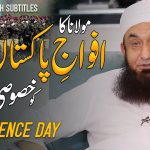Salute to the martyrs of Motherland By Molana Tariq Jamil | 6th September Special 2020