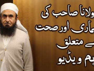 Important   اھم ویڈیو   Molana Tariq Jameel Admitted in Hospital for Heart Treatment