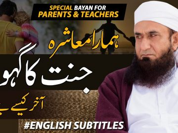Heavenly Society | Special Bayan for Parents & Teachers| Molana Tariq Jamil