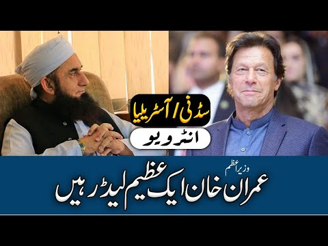 Great Leader - PM Imran Khan | Molana Tariq Jameel Latest Interview at Humwatan TV Sydney Australia