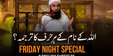 Each Letter of the Word Allah | Molana Tariq Jamil | Friday Night Special