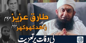 Condolences for Late Tariq Aziz and zahid khokher by Molana Tariq Jamil