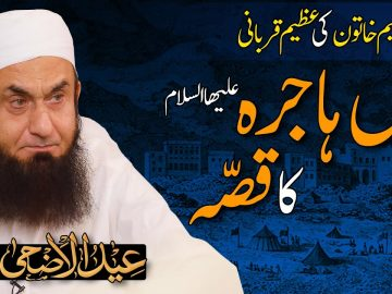 The Story of Hazrat Amma Hajra (A.S) | Emotional Story |  Molana Tariq Jamil