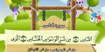 Learn the Quran for children : Surat 114 An-Nas (The Men)