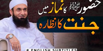 Prophet (ﷺ) Seeing Jannah in Salah | Molana Tariq Jamil