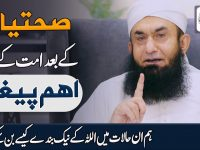 Molana Tariq Jamil's Important Message after Health Recovery | Full Length Speacial Bayan 2020