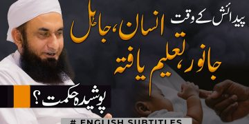 Human is born illiterate | Molana Tariq Jamil | Clip 2020