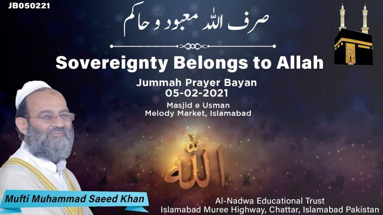 5 Feb 2021 Juma Bayan: Sovereignty Belongs to Allah & Current Pakistani System صرف اللہ معبود و حاکم