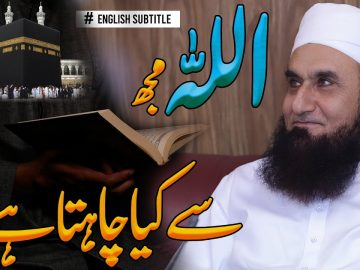 What does Allah want from me? | Molana Tariq Jamil | Latest Clip