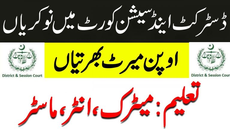 New jobs in District and Session courts jobs 2021, Download Application form