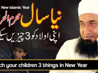 Muharram ul Haram 2020 | Islamic New Year | - Molana Tariq Jameel Latest Bayan 23 August 2020