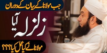 Earthquake During Bayan | Molana Tariq Jamil 13 Feb 2021 #Shorts 7