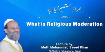 What is Religious Moderation? | صراطِ مستقیم کیا ہے؟