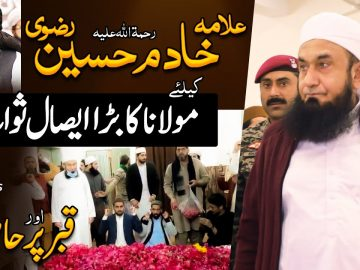 Molana Tariq Jamil visits Grave of Allama Khadim Rizvi (R.A) | 29 Nov 2020 | Latest Video