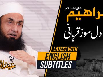 Abraham's (A) sacrifice with English Subtitles | Molana Tariq Jamil | Eid Special 2020