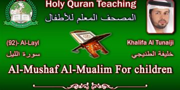 Holy Quran Teaching For Children (92) Al-Layl / سورة الليل / Khalifa Al Tunaiji