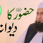 We want our children to be lovers of Allah and Rasool S.A.W | Molana Tariq Jamil | Meem Academy