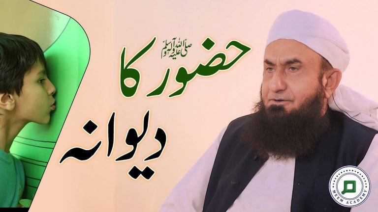 We want our children to be lovers of Allah and Rasool S.A.W   Molana Tariq Jamil   Meem Academy
