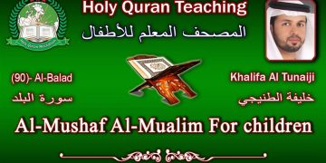 Holy Quran Teaching For Children (90) Al-Balad / سورة البلد / Khalifa Al Tunaiji