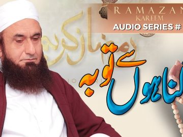 Gunahon se toba | Ramzan Audio Series 2020- Full length-EP#26 | Molana Tariq Jamil