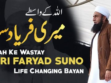 Meri Faryad Suno | Life Changing Bayan | Molana Tariq Jameel Latest Bayan 28 June 2020
