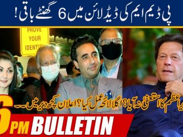 6pm News Bulletin | 31 Jan 2021 | 24 News HD