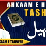TASHEEL | Ahkaam e Hamza | #48 | Ahkaam e Tajweed Classes | Qari Aqib | URDU