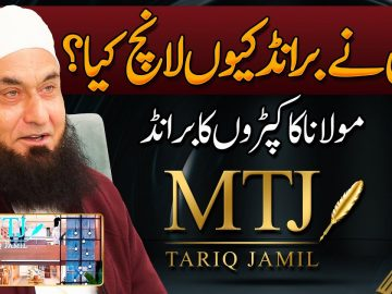 Why Did I Launch MTJ Brand? | Exclusive Bayan | Clothing Brand by Molana Tariq Jamil 20 Feb 2021