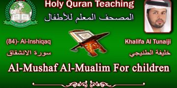 Holy Quran Teaching For Children (84) Al-Inshiqaq / سورة الانشقاق / Khalifa Al Tunaiji