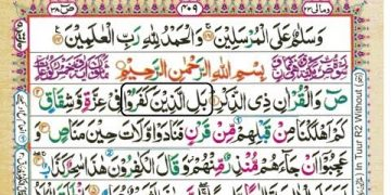 Surah 38 Sawd Learn Quran Reading Very Simple and Easy