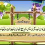 Learn the Quran for children : Surat 061 As-Saff (The Ranks)