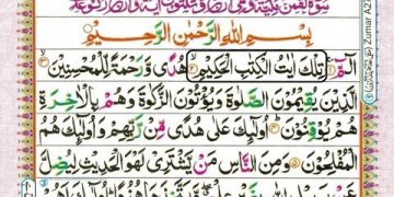 Surah 31 Luqman Learn Quran Reading Very Simple and Easy