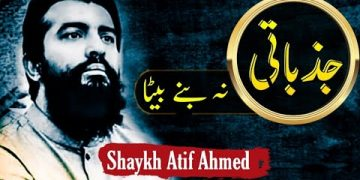 Sheikh Atif Ahmed   Do not be Emotional by Shaykh Atif Ahmed   Shaikh Atif Ahmed   Emotional bayan