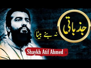 Sheikh Atif Ahmed | Do not be Emotional by Shaykh Atif Ahmed | Shaikh Atif Ahmed | Emotional bayan
