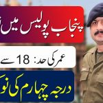 New Punjab Police jobs 2021 , Latest Police jobs in Pakistan